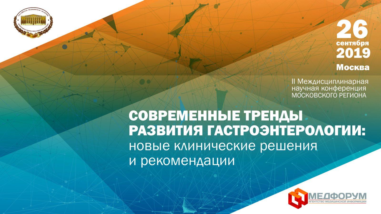 Междисциплинарная научная конференция «Современные тренды развития гастроэнтерологии: новые клинические решения и рекомендации»