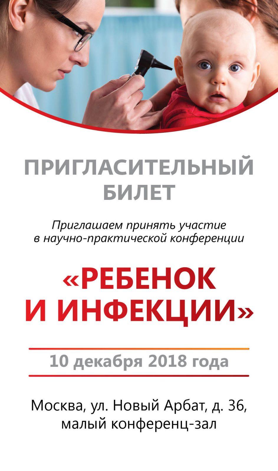 Ребенок и инфекции_2018_10_12