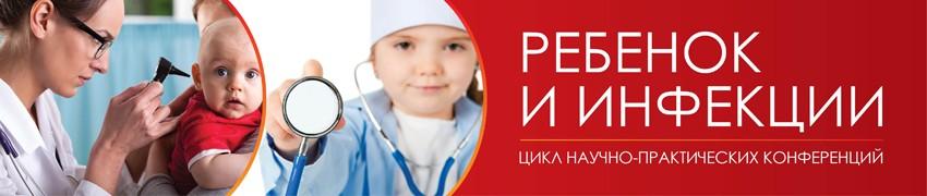 """Конференции """"Ребенок и инфекции"""" в 2020 г."""