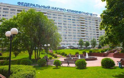 Конференция, посвященная 30-летию Академии постдипломного образования ФГБУ ФНКЦ ФМБА России пройдёт 27 сентября