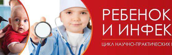 Ребенок и инфекции