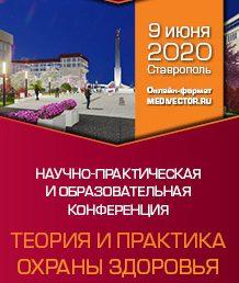 Научно-практическая и образовательная конференция: «Теория и практика охраны здоровья детей»  (Ставрополь)