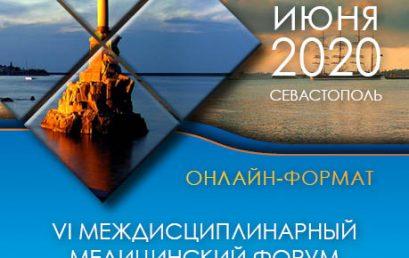 VI междисциплинарный медицинский форум «Здравоохранение Севастополя»  (Севастополь)