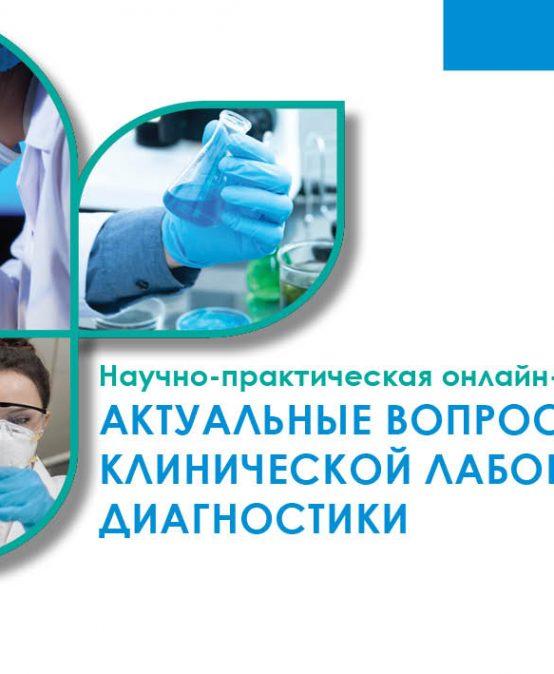 Актуальные вопросы клинической лабораторной диагностики: новые возможности