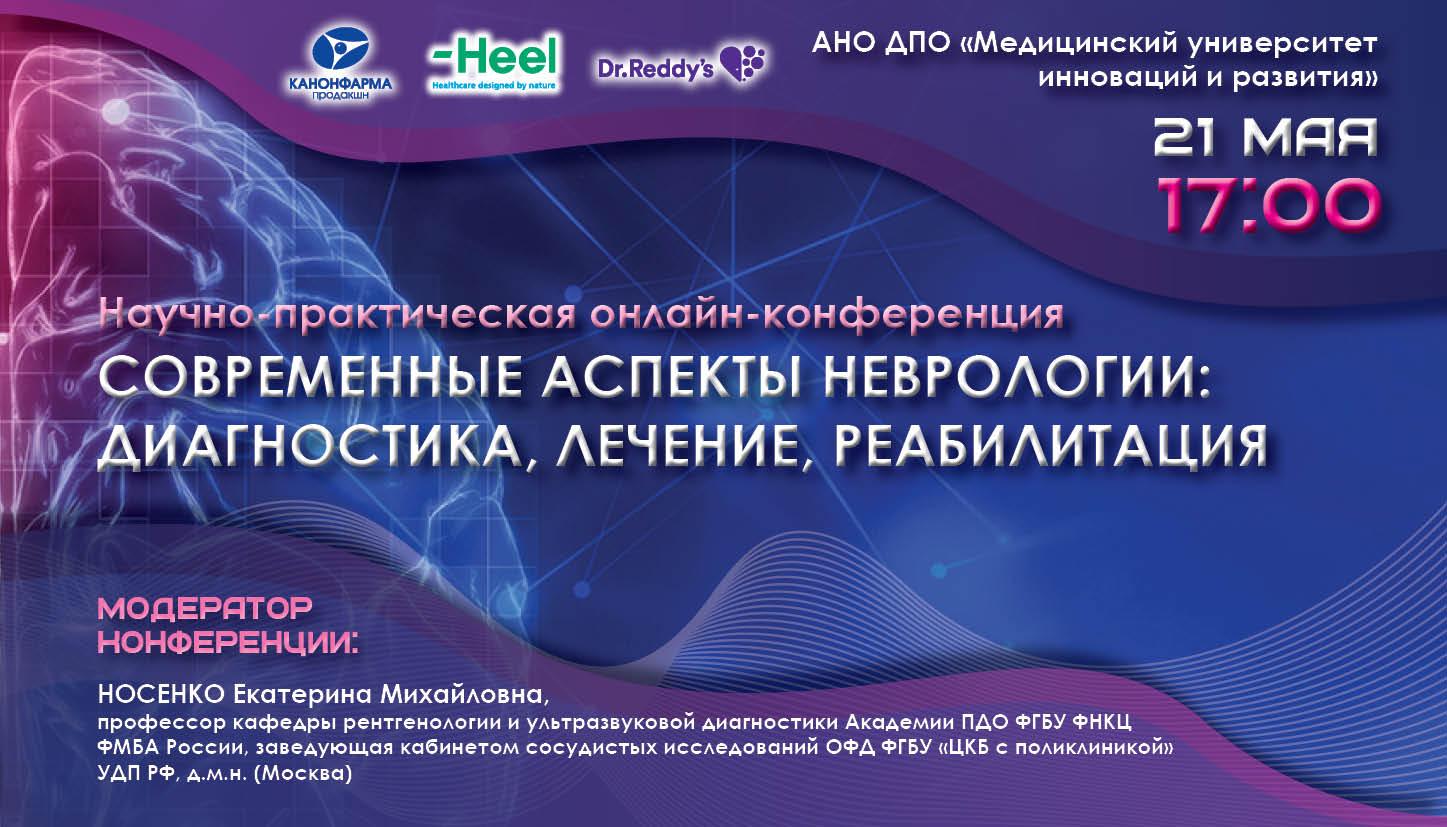 Научно-практическая онлайн-конференция «Современные аспекты неврологии: диагностика, лечение, реабилитация»