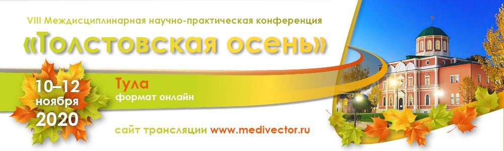 VIII Междисциплинарная научно-практическая конференция «Толстовская осень»