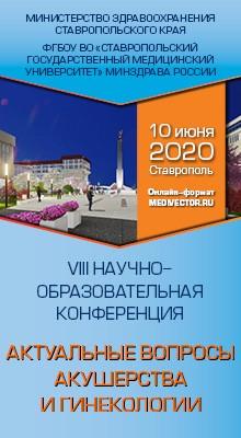 VIII Научно-образовательная конференция «Актуальные вопросы акушерства и гинекологии»  (Ставрополь)