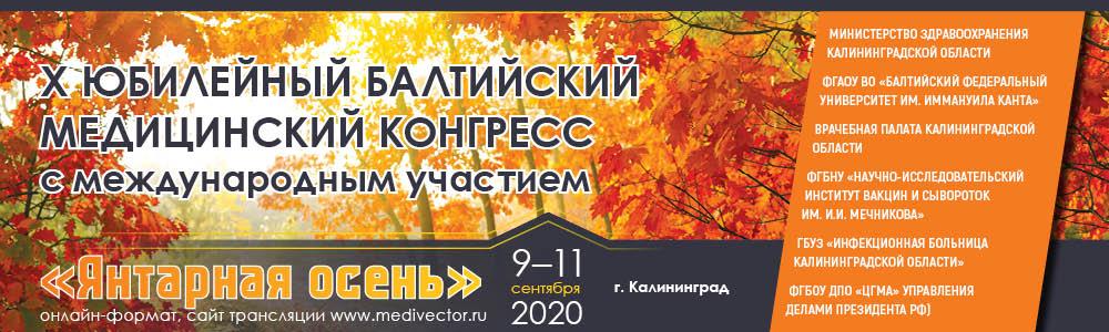 X Юбилейный Балтийский медицинский конгресс с международным участием «Янтарная осень» (Калининград)
