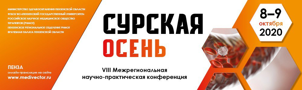 VIII Межрегиональная научно-практическая конференция «Сурская осень» (Пенза)