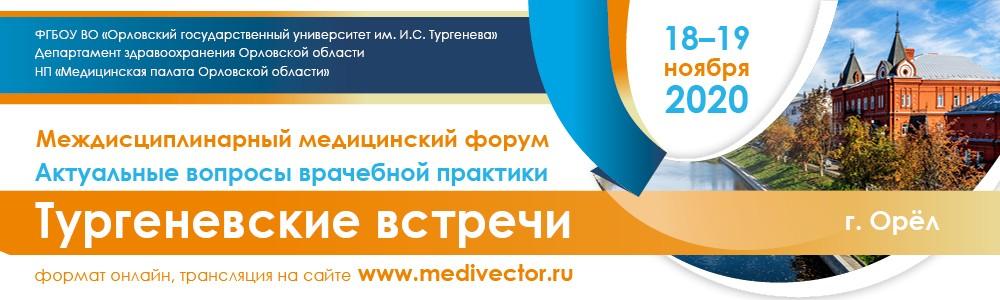 Междисциплинарный медицинский форум «Актуальные вопросы врачебной практики. Тургеневские встречи»