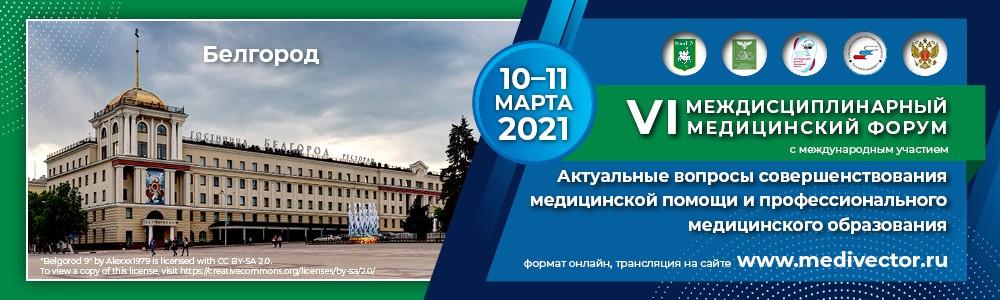VI Междисциплинарный медицинский форум с международным участием «Актуальные вопросы совершенствования медицинской помощи и профессионального медицинского образования»