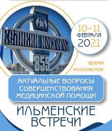 VII Медицинский форум «Ильменские встречи»