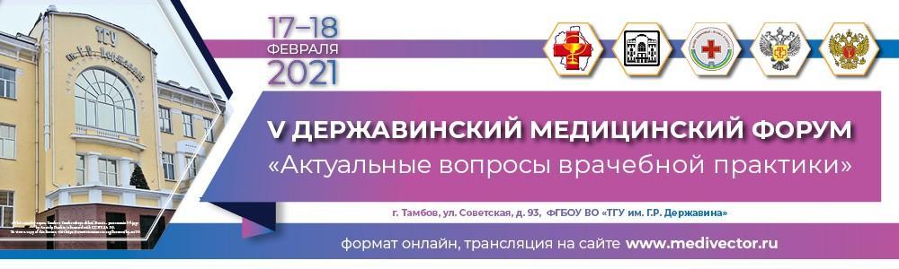 V Державинский медицинский форум «Актуальные вопросы врачебной практики»