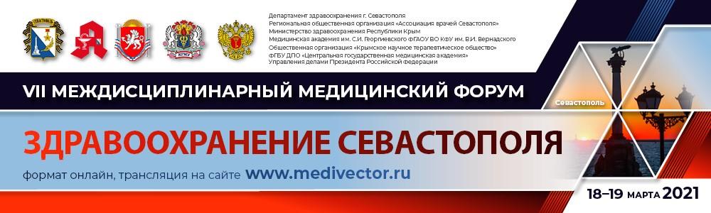 VII Междисциплинарный медицинский форум «Здравоохранение Севастополя»