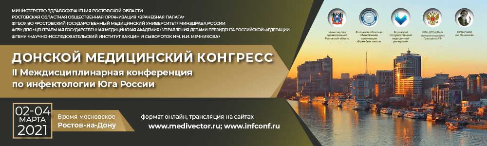 Донской медицинский конгресс