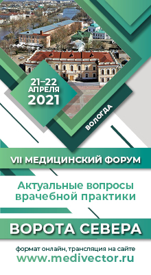 VII Медицинский форум «Актуальные вопросы врачебной практики» «Ворота Севера»