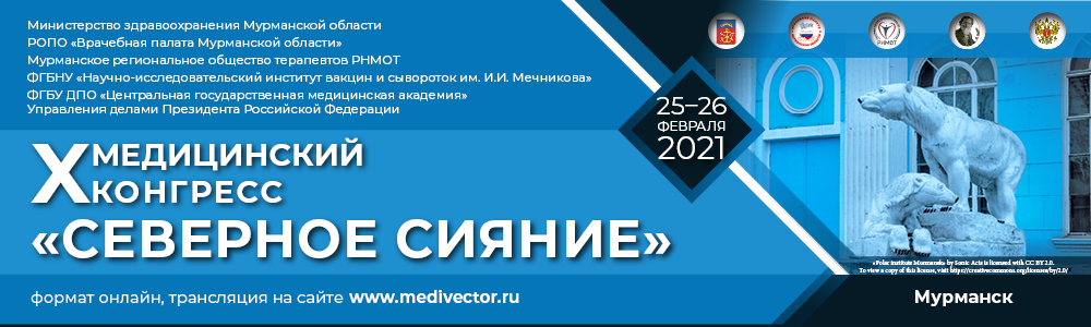 X Юбилейный медицинский конгресс «Северное сияние»