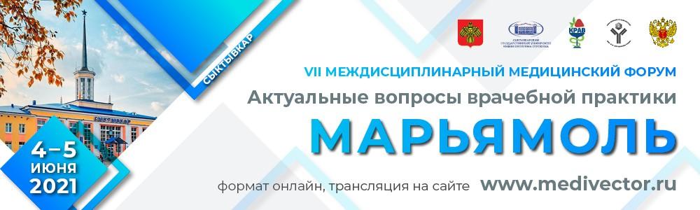 VII Междисциплинарный медицинский форум «Актуальные вопросы врачебной практики» «Марьямоль»