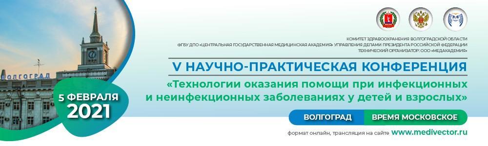 V Научно-практическая конференция «Технологии оказания помощи при инфекционных и неинфекционных заболеваниях у детей и взрослых»