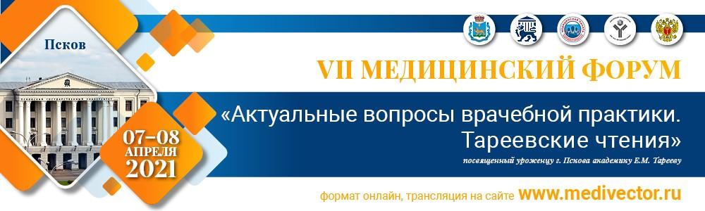 VII Медицинский форум «Актуальные вопросы врачебной практики. Тареевские чтения»