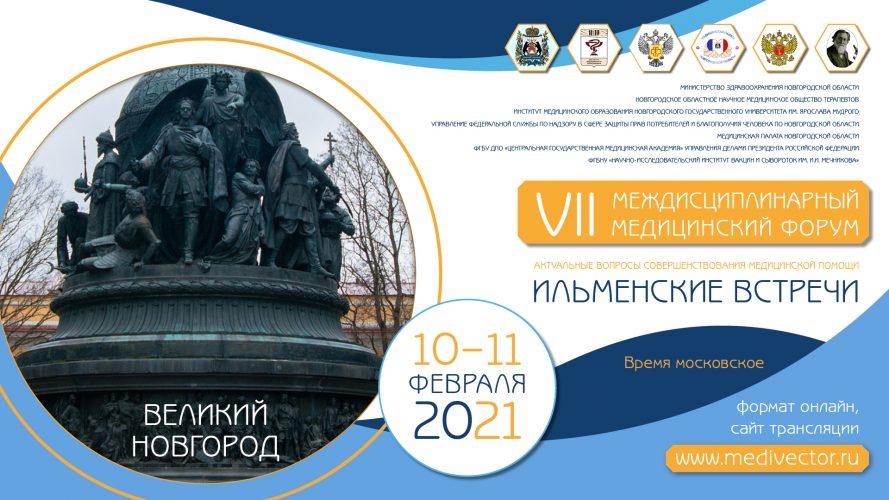 Итоги VII Медицинского форума «Ильменские встречи»