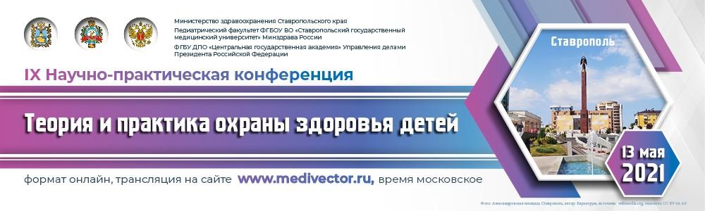 Научно-практическая конференция «Теория и практика охраны здоровья детей»