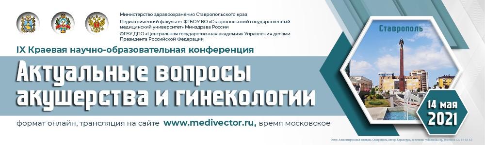Научно-практическая конференция «Актуальные вопросы акушерства-гинекологии»