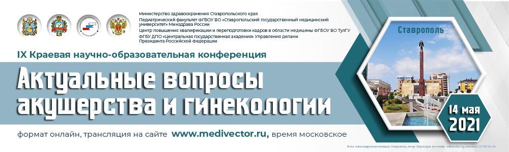 IX Краевая научно-образовательная конференция «Актуальные вопросы акушерства и гинекологии»