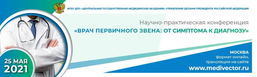 Научно-практическая конференция «Врач первичного звена: от симптома к диагнозу»