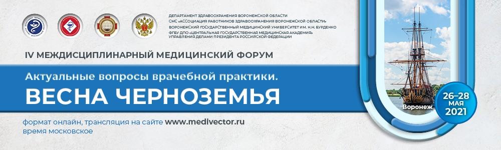 IV Междисциплинарный медицинский форум «Актуальные вопросы врачебной практики. Весна Черноземья»