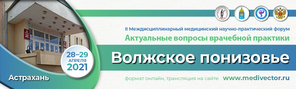 II Междисциплинарный научно-практический форум «Актуальные вопросы врачебной практики «Волжское понизовье»