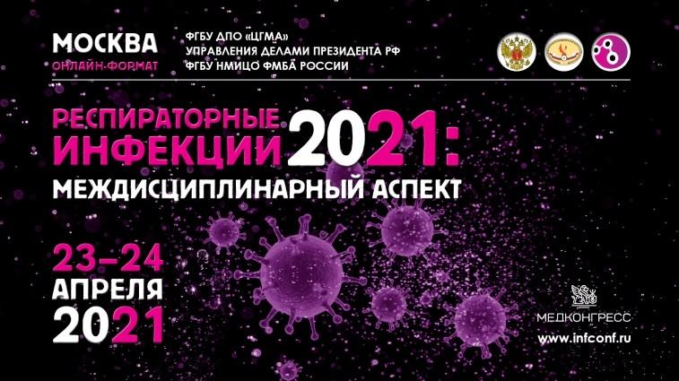 Конгресс «Респираторные инфекции 2021: междисциплинарный аспект» пройдет в онлайн-формате