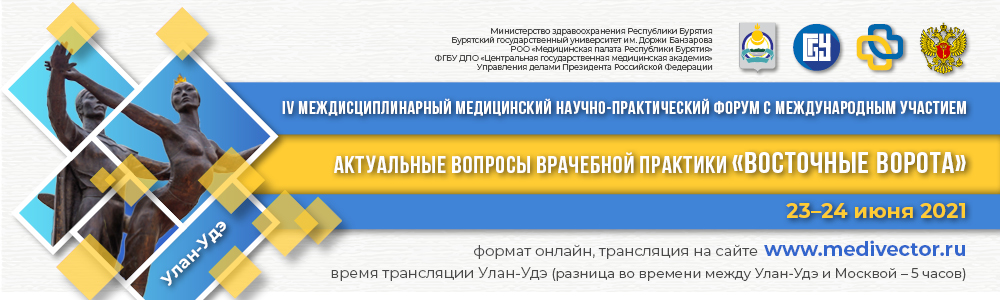 IV Междисциплинарный медицинский научно-практический форум с международным участием «Актуальные вопросы врачебной практики. Восточные ворота»