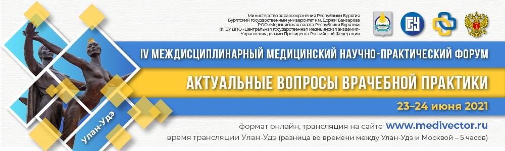 IV Междисциплинарный медицинский научно-практический форум «Актуальные вопросы врачебной практики» (г. Улан-Удэ)
