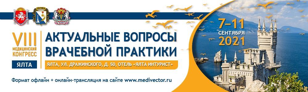 VIII медицинский конгресс «Актуальные вопросы врачебной практики» (Ялта)