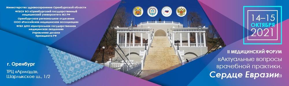 II Медицинский форум «Актуальные вопросы врачебной практики. Сердце Евразии»