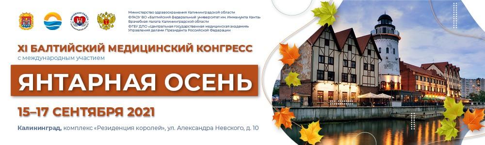 XI Балтийский медицинский конгресс с международным участием «Янтарная осень»