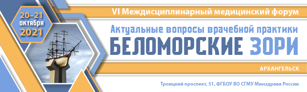 VI Междисциплинарный медицинский форум Актуальные вопросы врачебной практики «Беломорские зори»