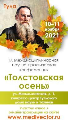 IХ Междисциплинарная научно-практическая конференция «Толстовская осень»