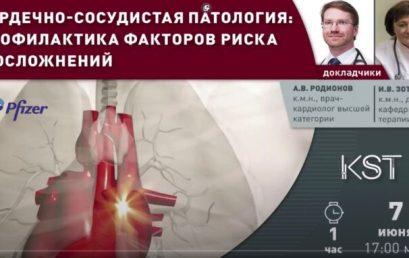 Сердечно-сосудистая патология и профилактика факторов риска и осложнений