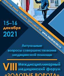 VIII Междисциплинарный медицинский форум  «Актуальные вопросы совершенствования медицинской помощи» «Золотые ворота»