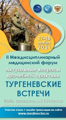 II Междисциплинарный медицинский форум «Актуальные вопросы врачебной практики. Тургеневские встречи»