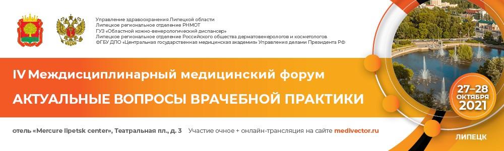 IV Междисциплинарный медицинский форум «Актуальные вопросы врачебной практики»