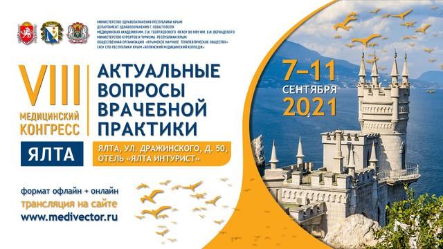 VIII медицинский конгресс «Актуальные вопросы врачебной практики» (г. Ялта) впервые состоится в гибридном формате
